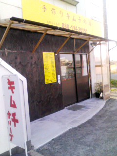 東松山グルメ探索