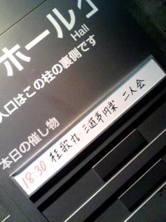 桂歌丸 芸歴60周年記念