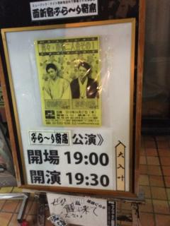 西新宿ぶら〜り寄席